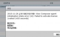 View Composer Agent initialization error (16): Failed to activate software license (waited 0 seconds)
